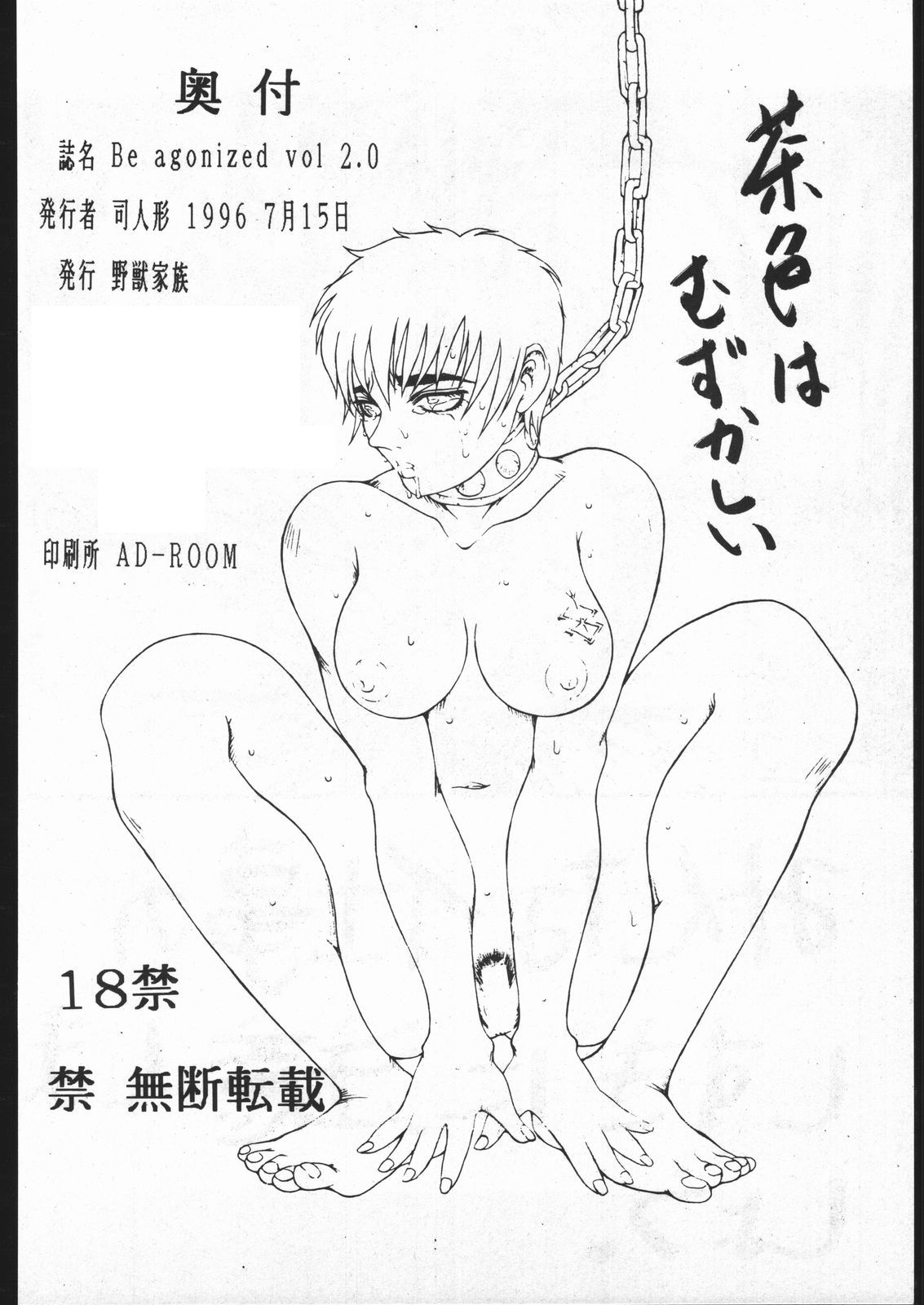 casca judeau berserk: & Bestiality salon of a secret