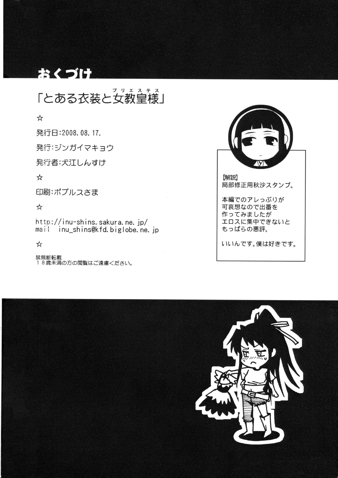 maou shoukan to majutsu dorei no shoujo isekai novela Seikoku-no-dragonar